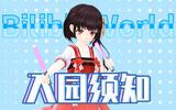 BW成都嘉宾PV奉上!