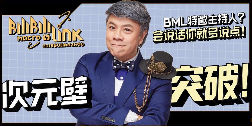 搞怪才子登陆BML广州!