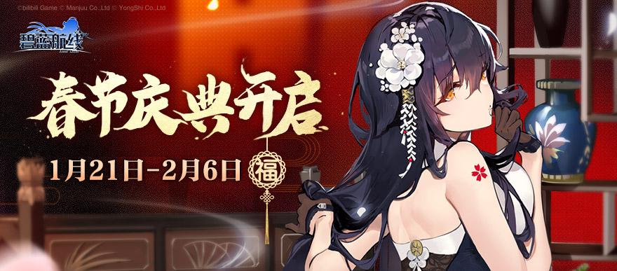 春节福袋限时贩售中!