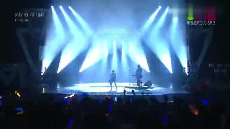 fripSide - Only My Railgun Music Japan Anime Song SP3 现场版