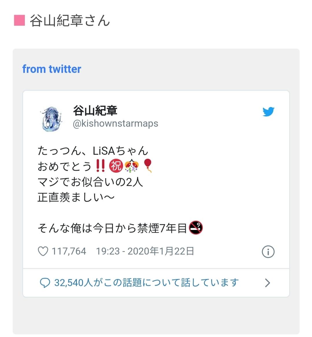 谷山 紀章 twitter