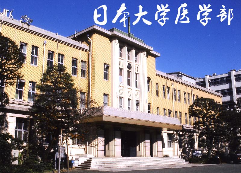 日本 大学 医学部