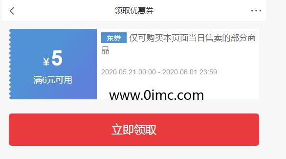 京东商城完成大学生认证五元买一月腾讯视频会员