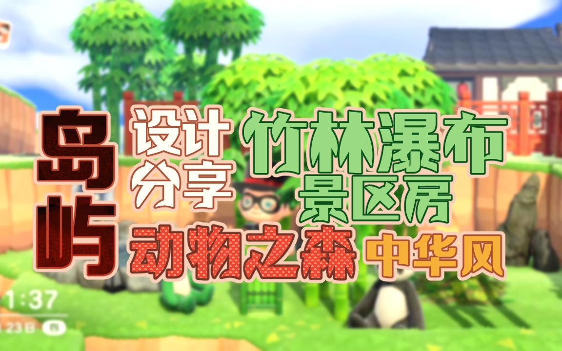 【动物之森】设计中华风的竹林景观房 熊猫胖达最爱