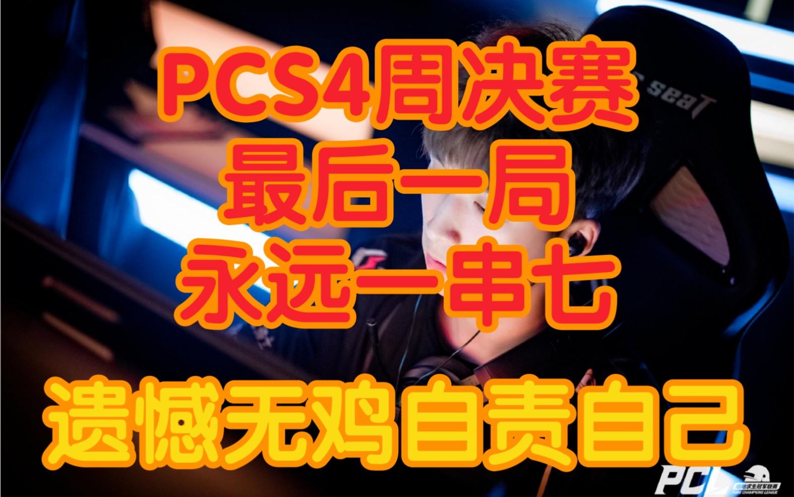 PCS4各大主播观看4AM永远决赛圈一串七