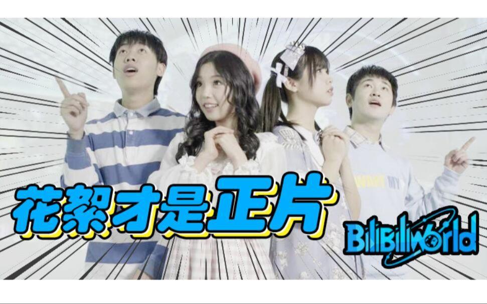 BW2019主题MV花絮(难道这才是正片?)_哔哩哔哩 (゜-゜)つロ 干杯~-bilibili