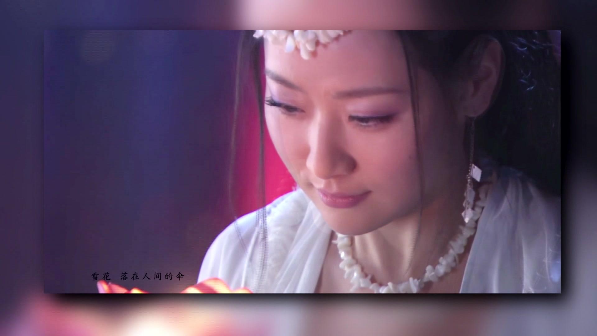 【浮唯-画皮之真爱无悔】白冰-王雨/偏爱浮唯