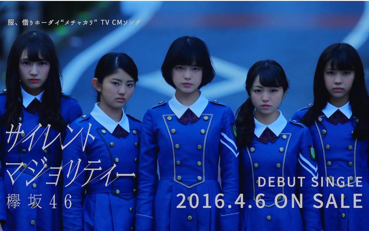 欅坂46 出道单曲沉默的多数派cm 52donghua Net