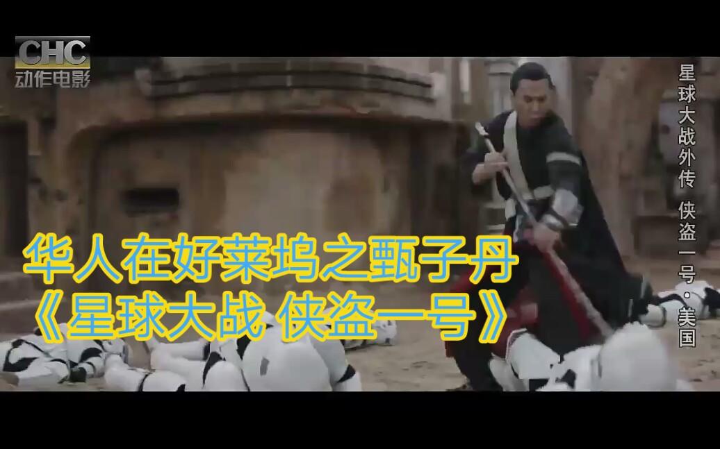 华人在好莱坞之甄子丹《星球大战 侠盗一号》