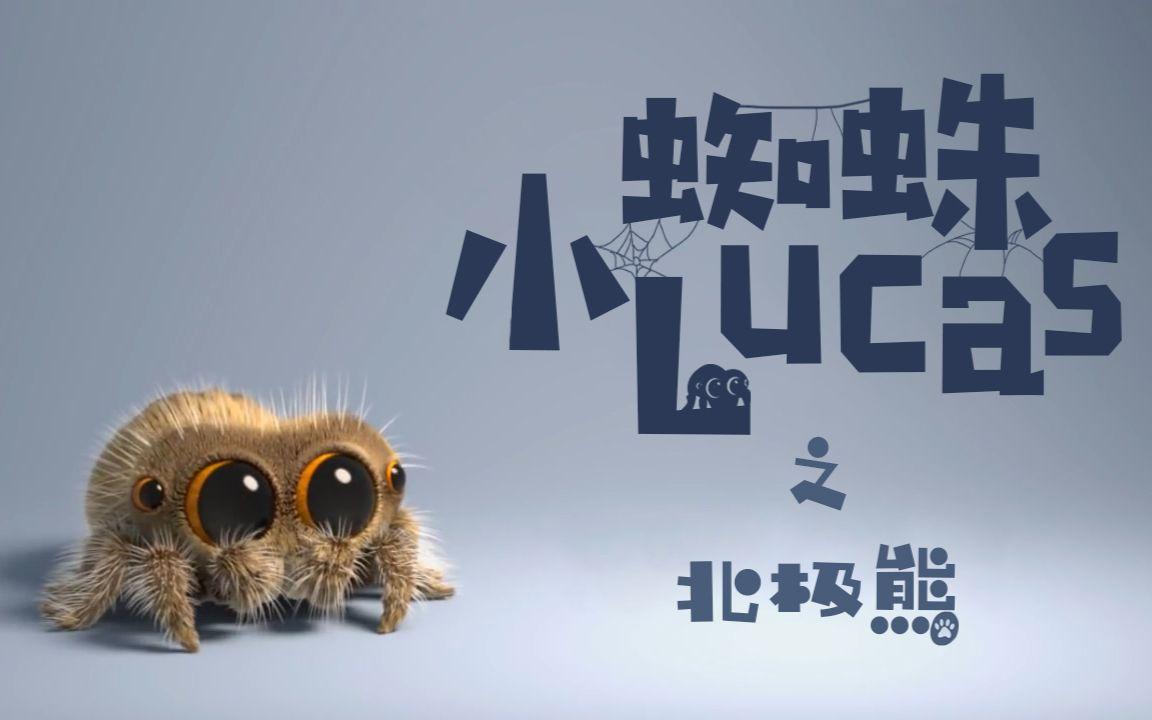 可爱小北极熊_【Lucas】【60fps】超萌小蜘蛛Lucas · 北极熊奇遇_哔哩哔哩 (゜-゜ ...