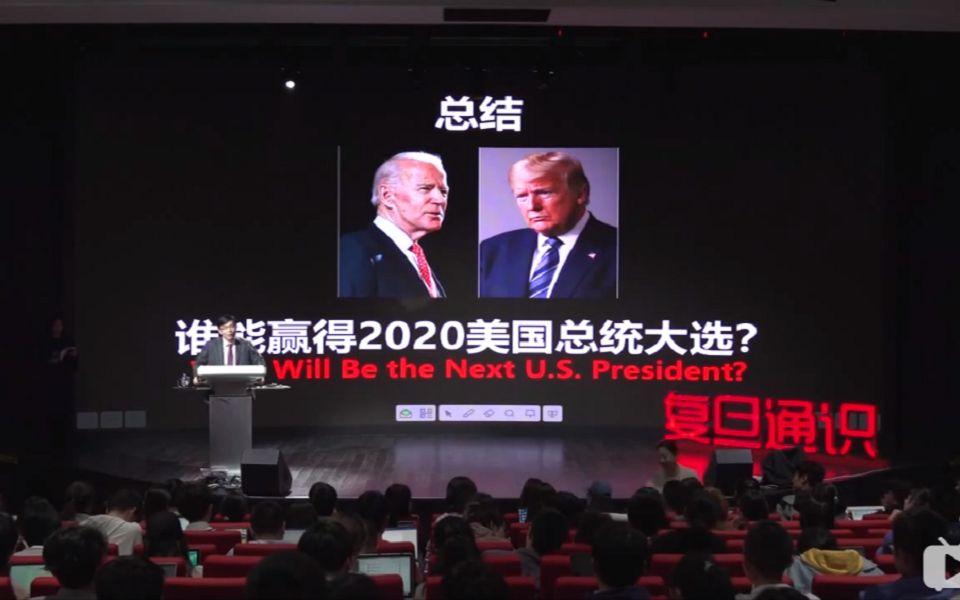 【复旦通识】包刚升解读2020美国大选 全程干货