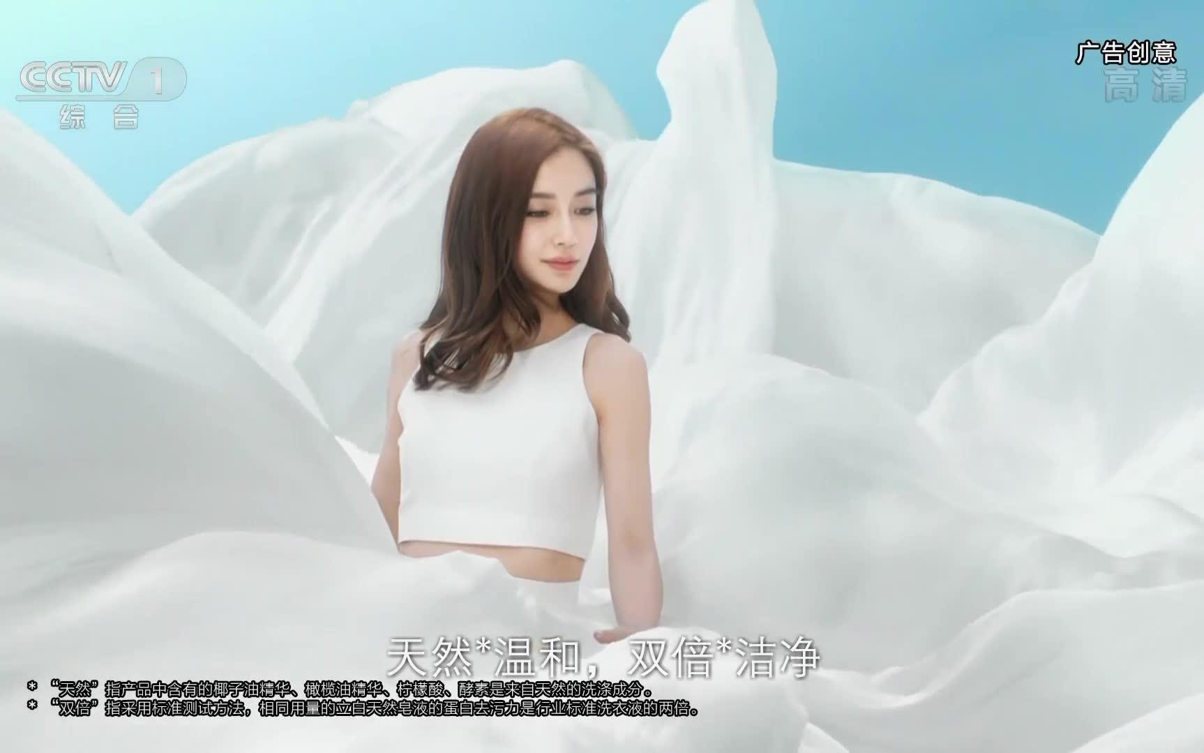 央视广告欣赏-立白天然皂液-2
