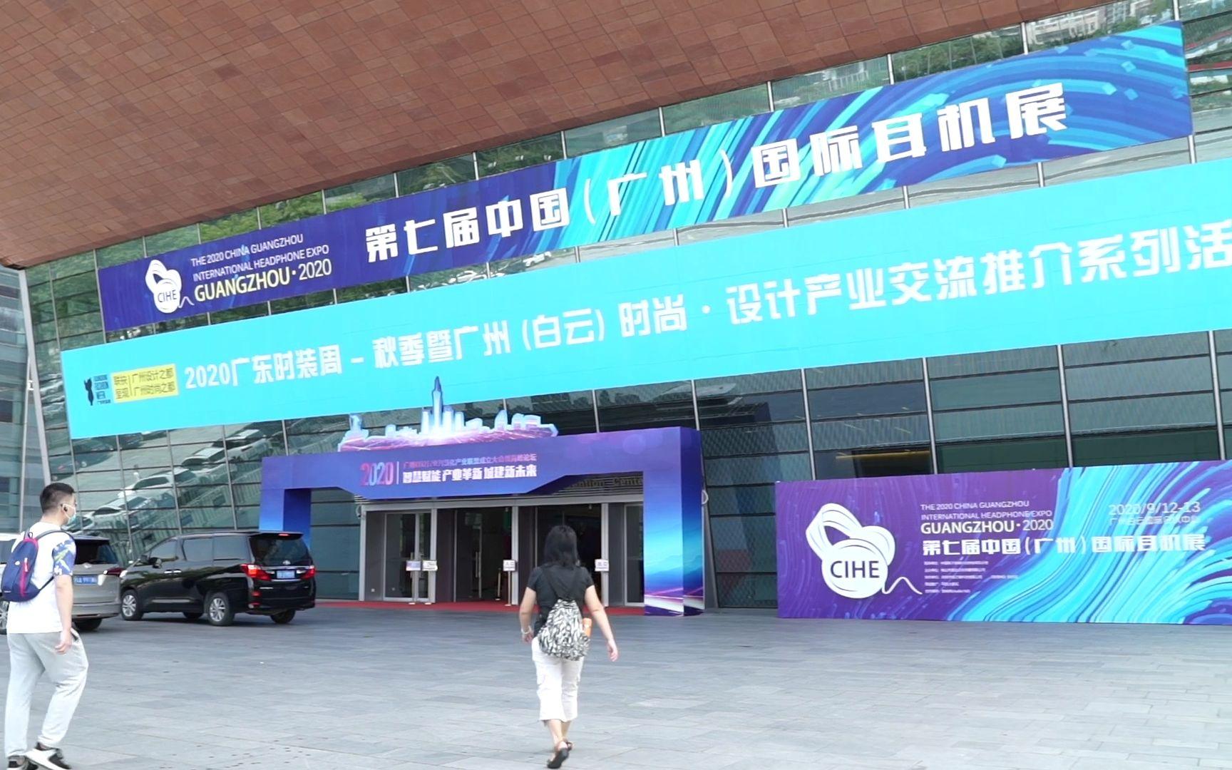 第七届中国(广州)国际耳机展 - 精彩回顾