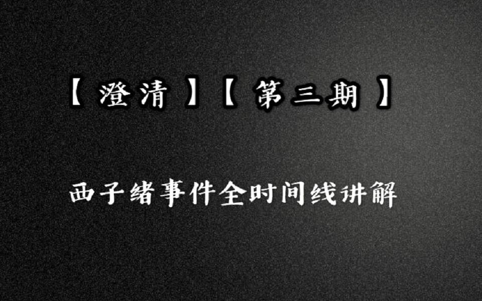 【墨香铜臭】【澄清 第三期】西子绪事件全时间线讲解