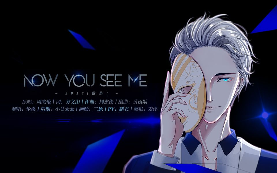 ������now you see me������ ������������bilibili��������