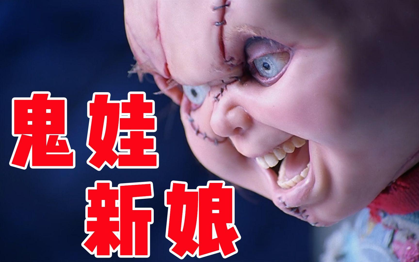 男人灵魂注入玩偶,并找到一对情侣,企图掌控他们身体!恐怖电影