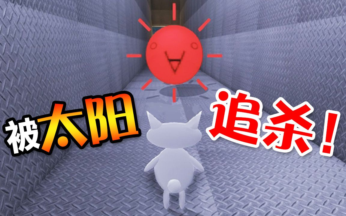 3d平衡球第九关_【猫里奥3D版】你从未想过太阳会如此可怕!!|第二关 Part 2_哔哩 ...