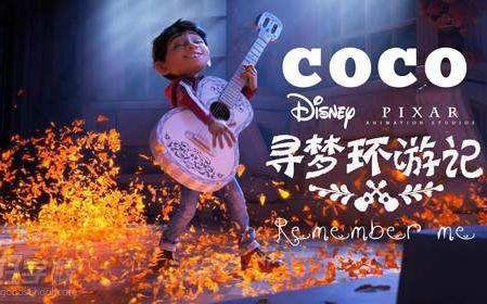 游记主题歌_【寻梦环游记】主题曲remember me(中英字幕1080p mv)
