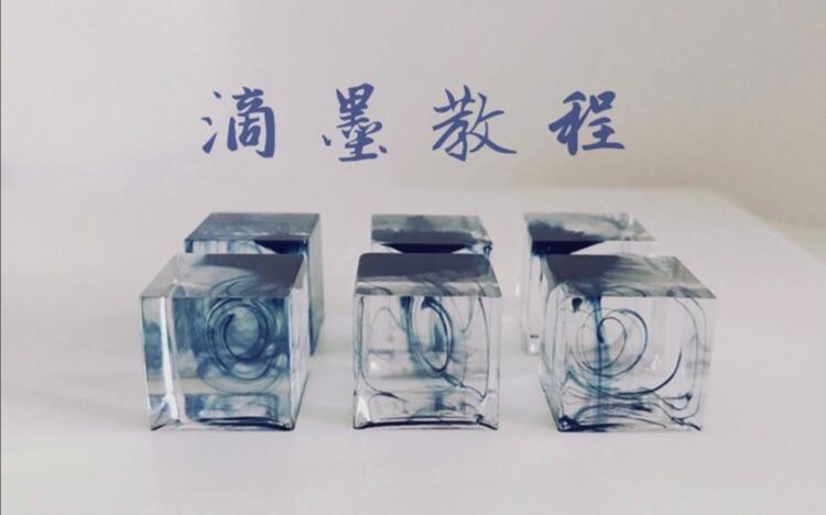 【滴胶】【教程】滴墨视频教程 哔哩哔哩 ゜ ゜ つロ 干杯 Bilibili
