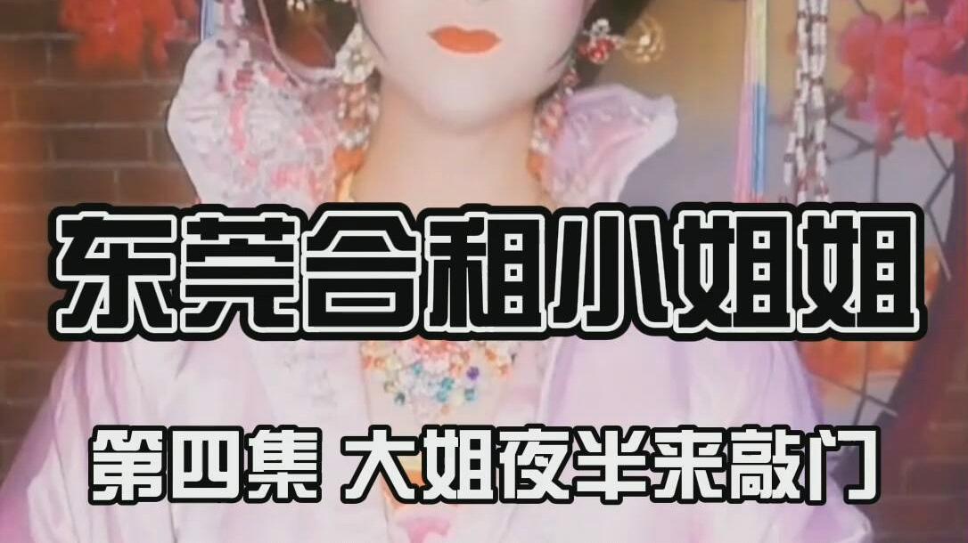 自拍剧《东莞合租小姐姐》