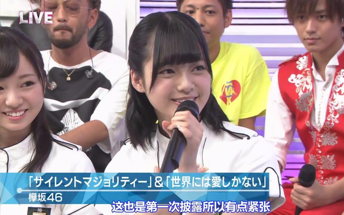 欅坂46 欅坂46的第二次ms演出健康的平手真好 哔哩哔哩 つロ干杯