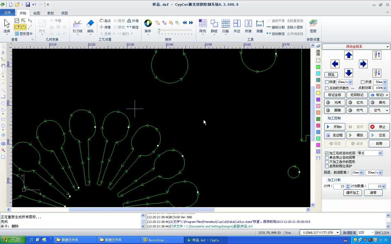 激光雕刻切割软件_激光切割机软件参数设置课程_哔哩哔哩 (゜-゜)つロ 干杯~-bilibili