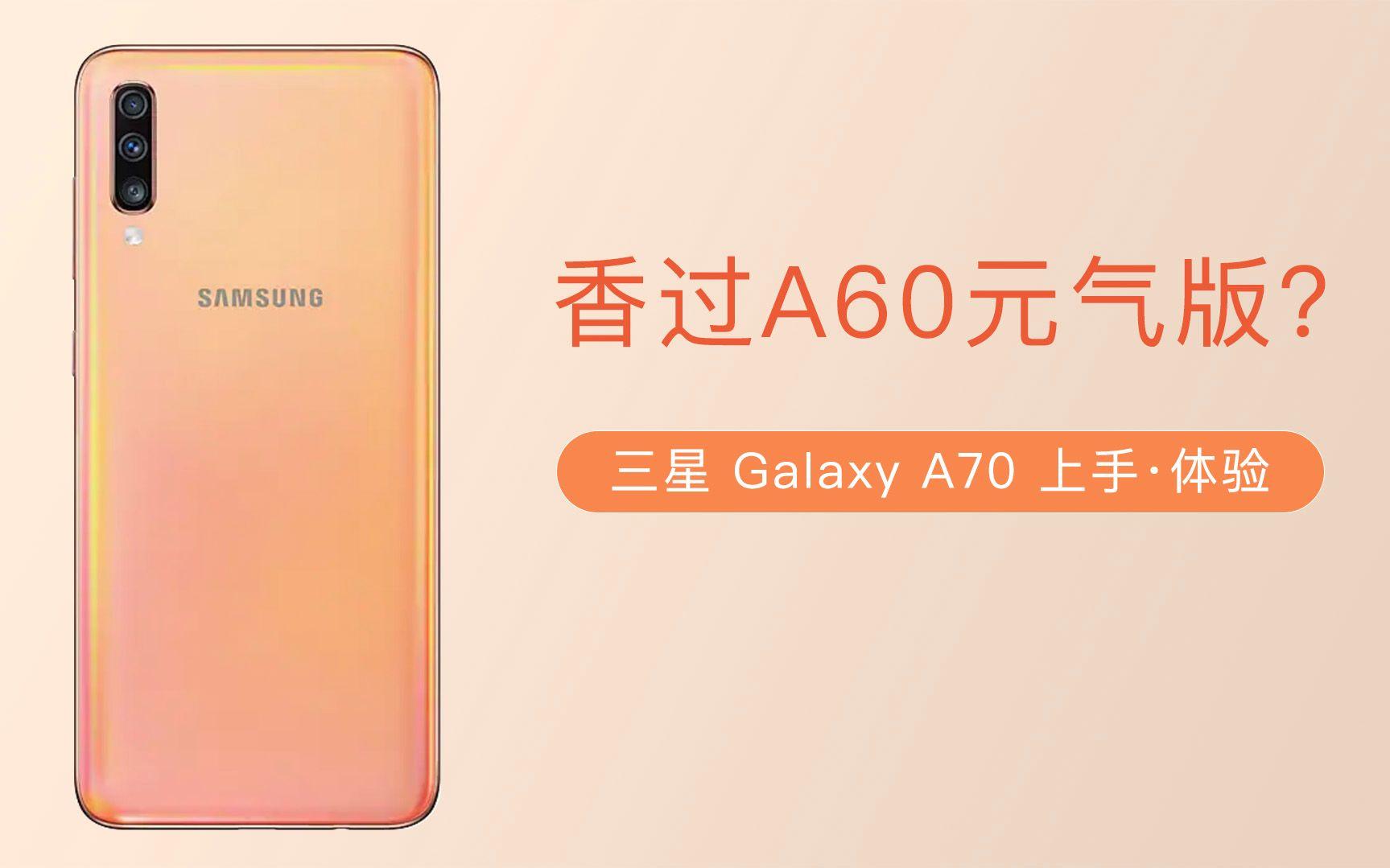 galaxy a60 元气 版