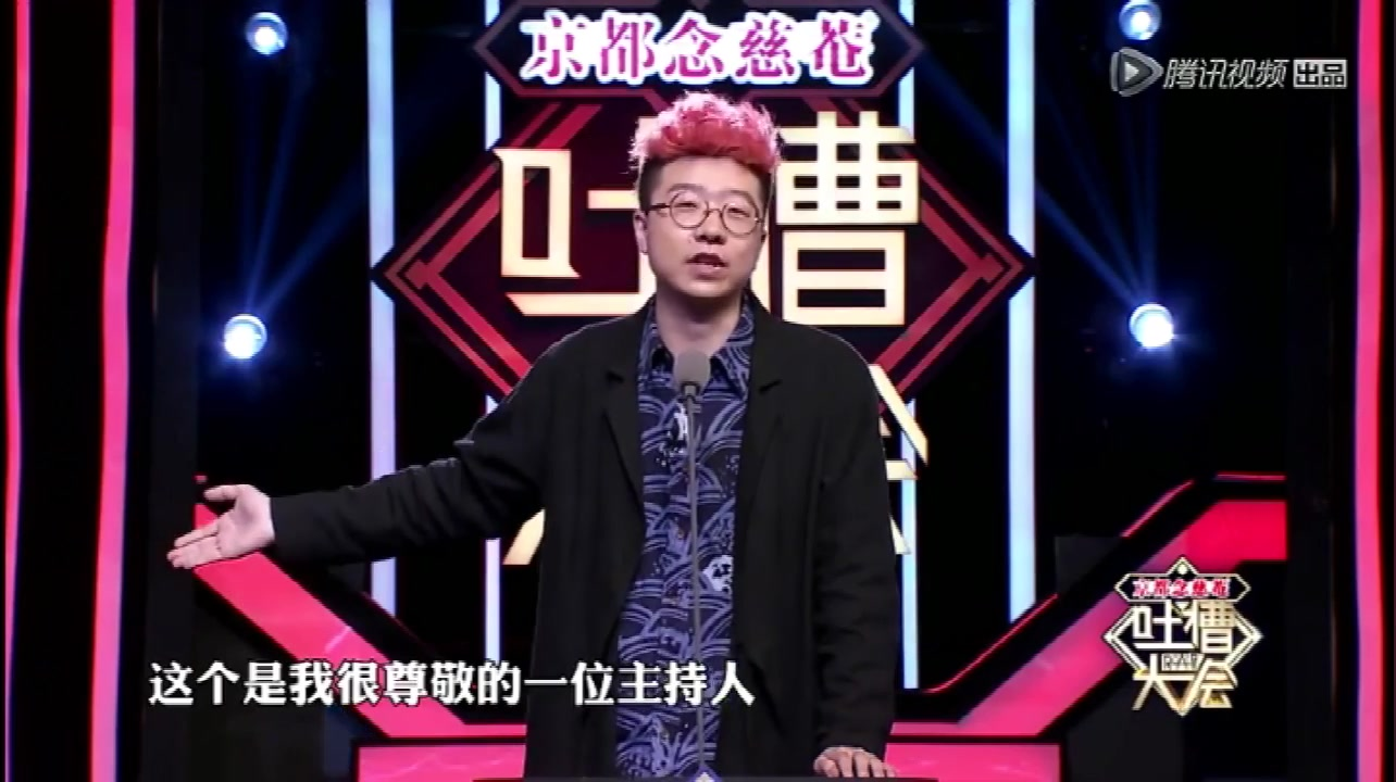 李诞吐槽大会合集|李诞吐槽大会三季cut合集|持续更新b站最全!!