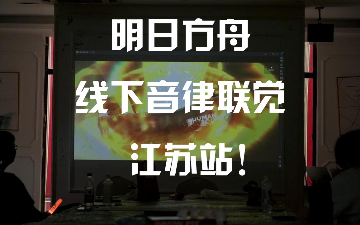 明日方舟江苏线下音律联觉活动录像