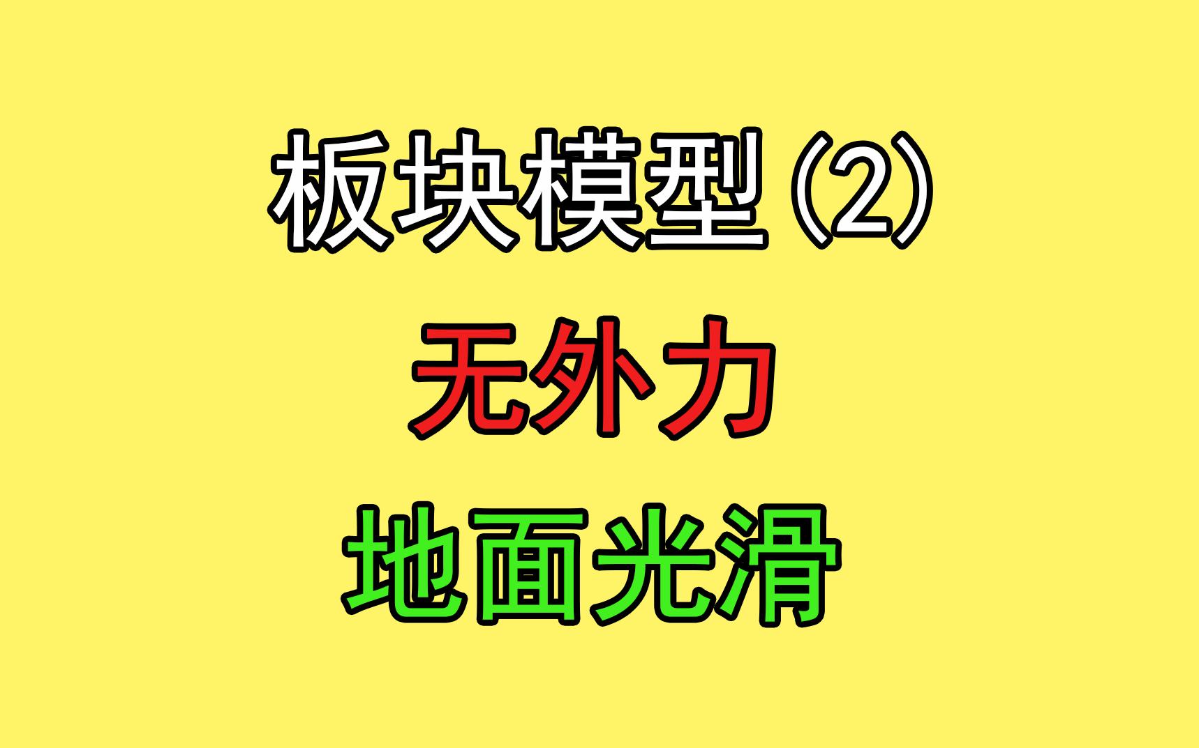 摩擦力方向判断_【必修一】【牛二】【板块模型】2.无外力-地面光滑_哔哩哔哩 ...