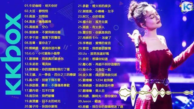 音乐资讯_2020 快手上最火的歌曲 #kkbox2020華語流行歌曲100首 #2020最热门歌曲 ...