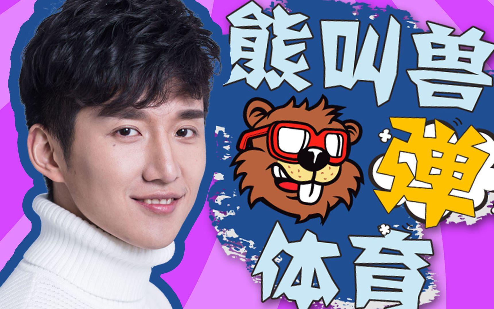 最近爱奇艺的一个有趣的节目 承包你的笑点 熊叫