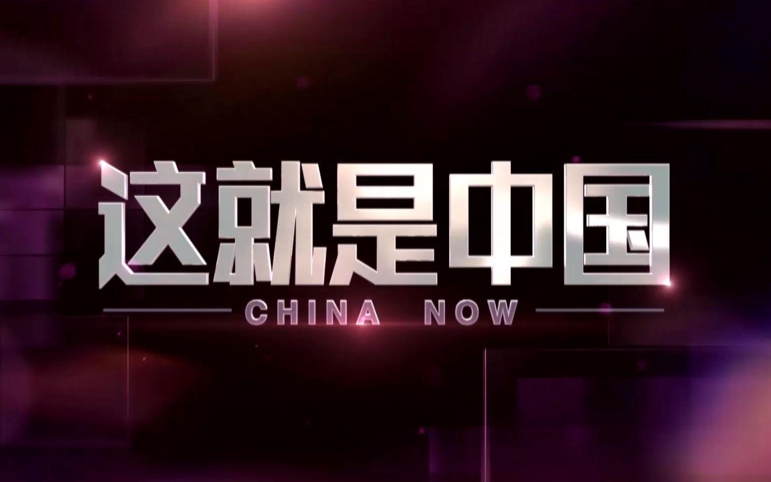 每周资讯_【合集】张维为《这就是中国》第一季度(12期)精彩片段_哔哩 ...