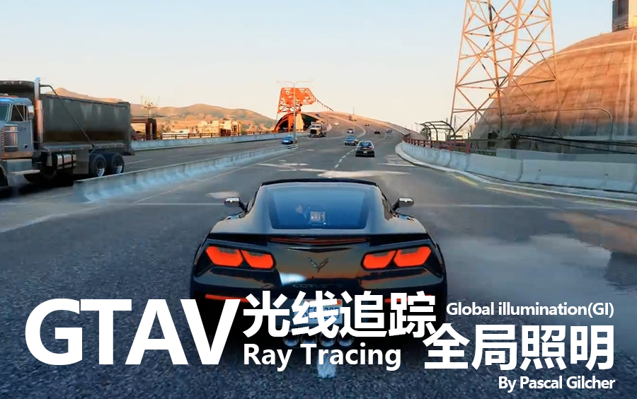 [10分钟实机演示]GTA5目前为止最好的画质MOD《ReShade光追与全局照明系统》_哔哩哔哩 (゜-゜)つロ 干杯~-bilibili