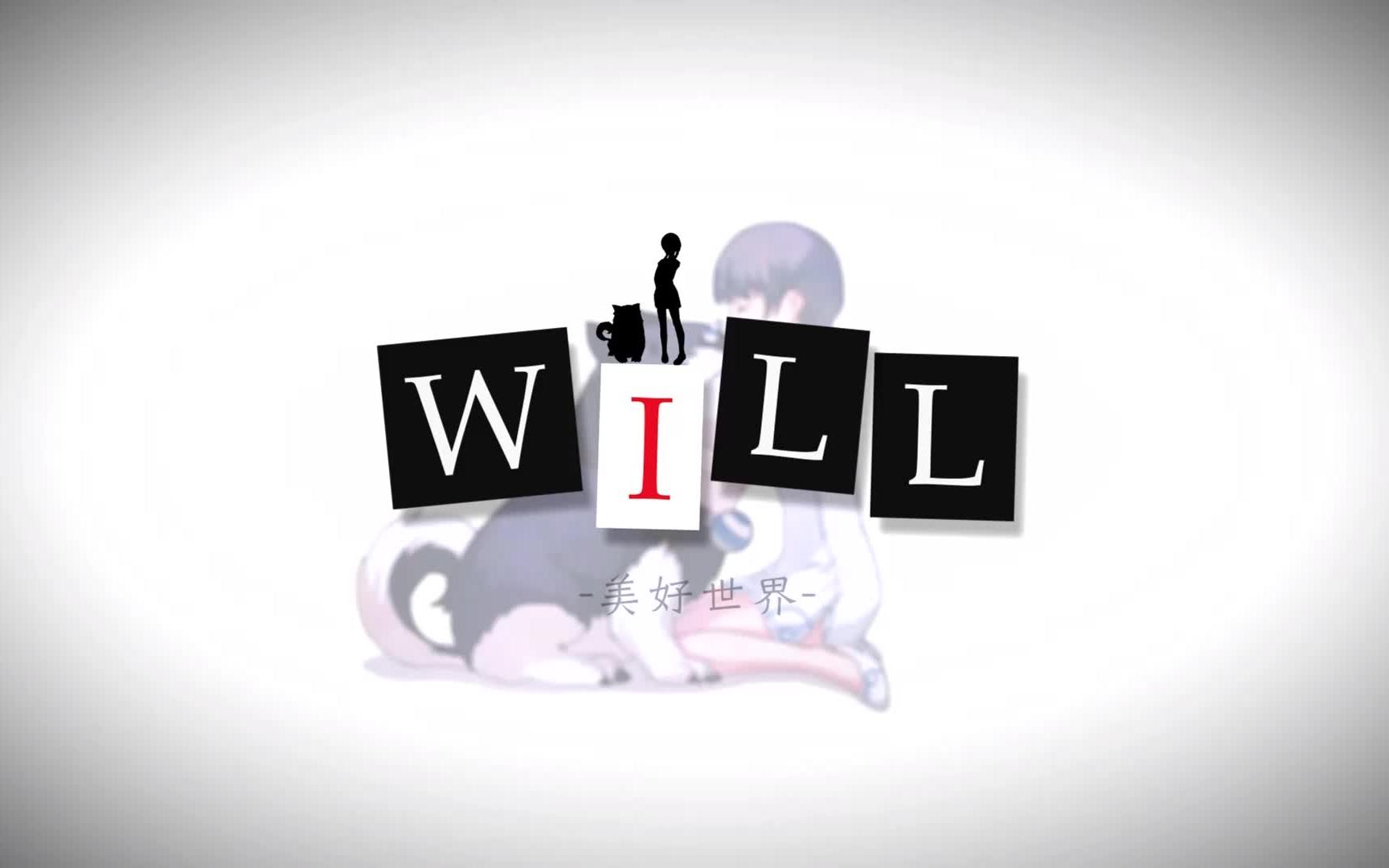 switch版will:美好世界,有幸第一時間玩到,第一手視頻給大家,非常推薦圖片
