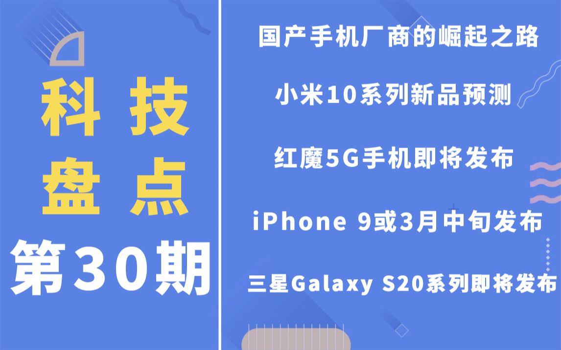 「科技盘点」30.小米10新品预测 | 三星S20、红魔5G等一系列新品即将发布 | iPhone9或3月中旬发布