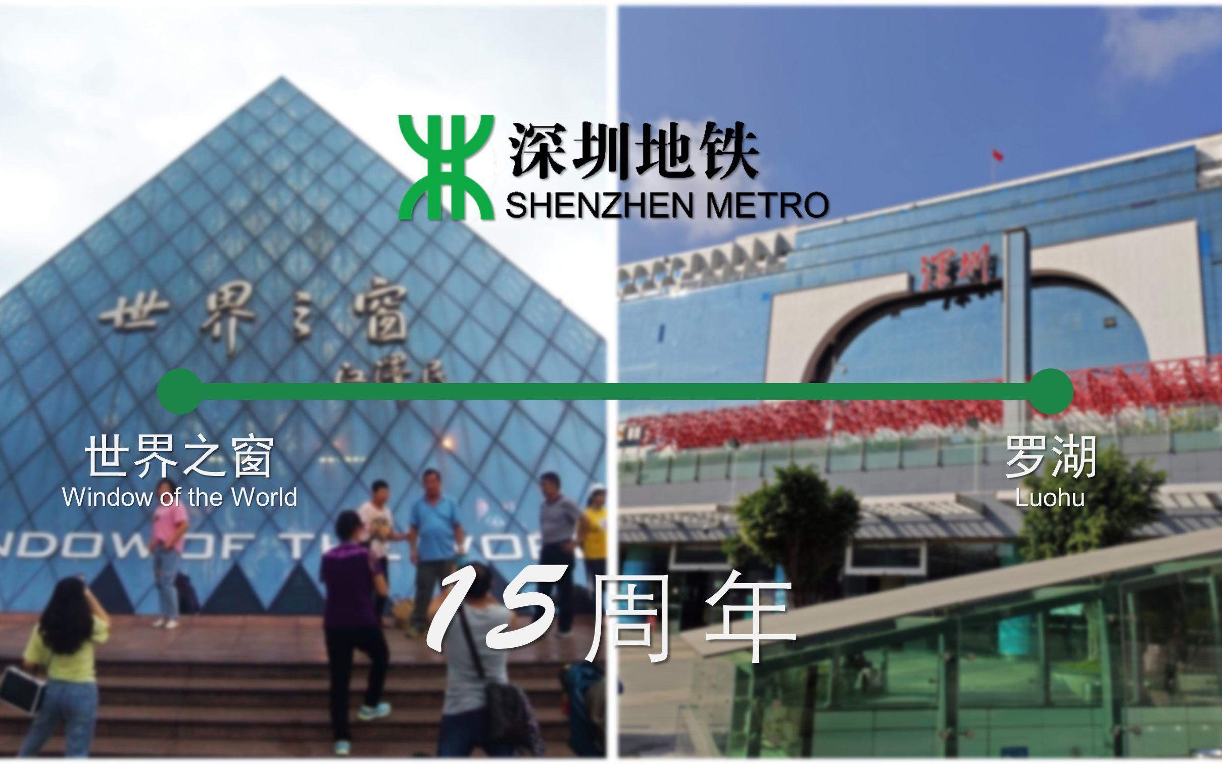 【深圳地铁15周年】1号线 世界之窗-罗湖 15站 15年
