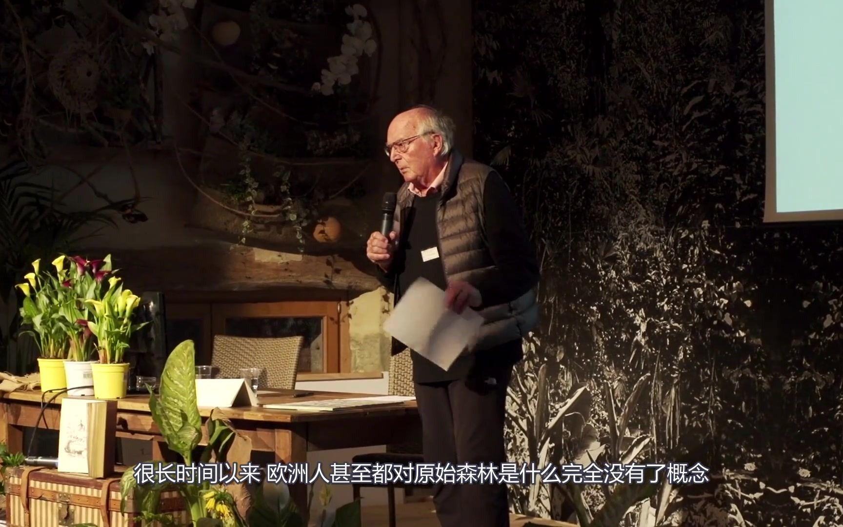 讲座 从热带树林到温带的草本植物