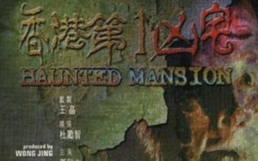 電影 香港第一兇宅 在哪里可以看啊