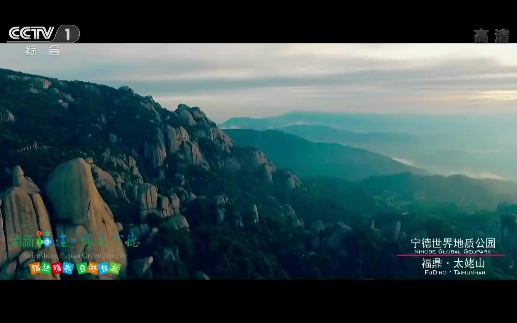 央视广告欣赏-清新福建 绿色宁德