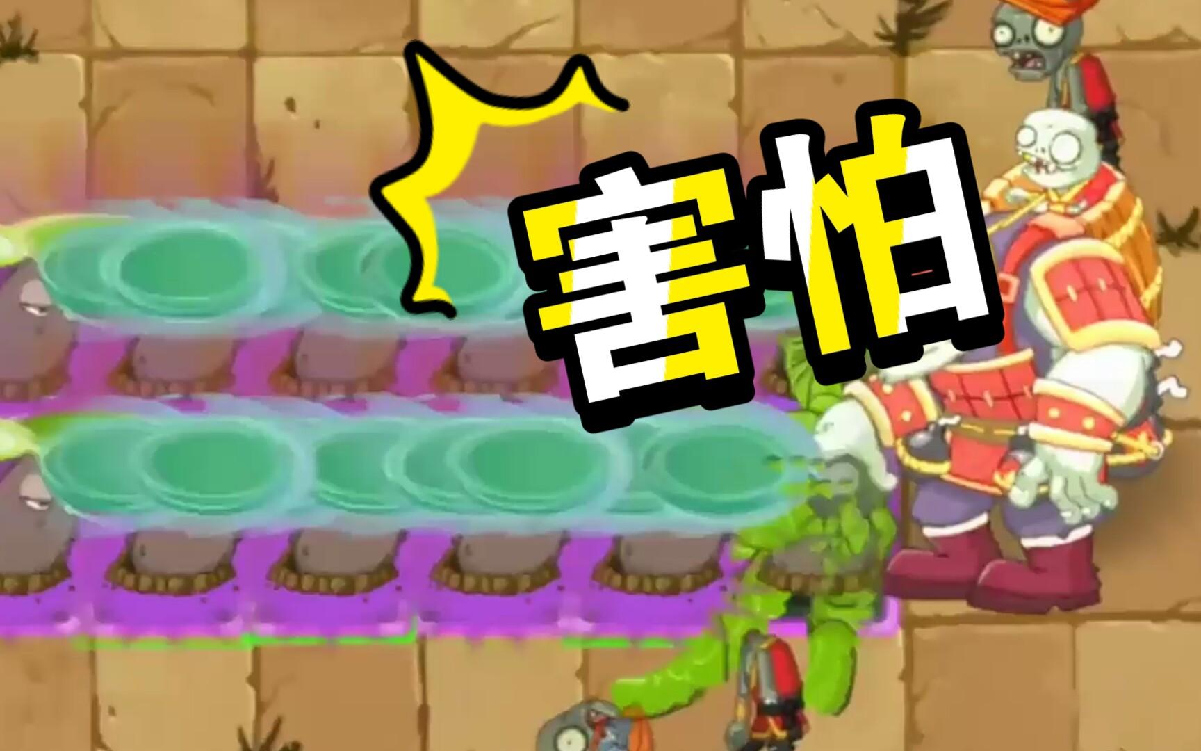 植物大战僵尸2∶新版永远滴神~千金藤(猪)