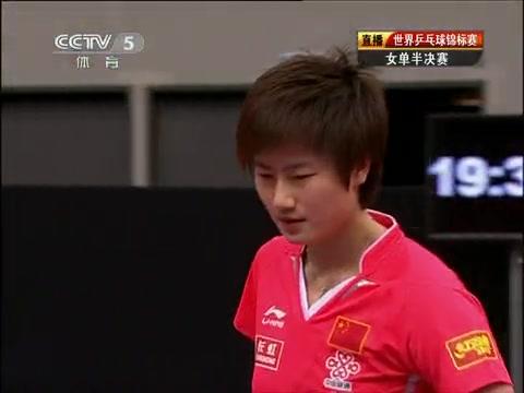 李曉霞比賽視頻 郭躍VS李曉霞 世乒賽女單半決賽
