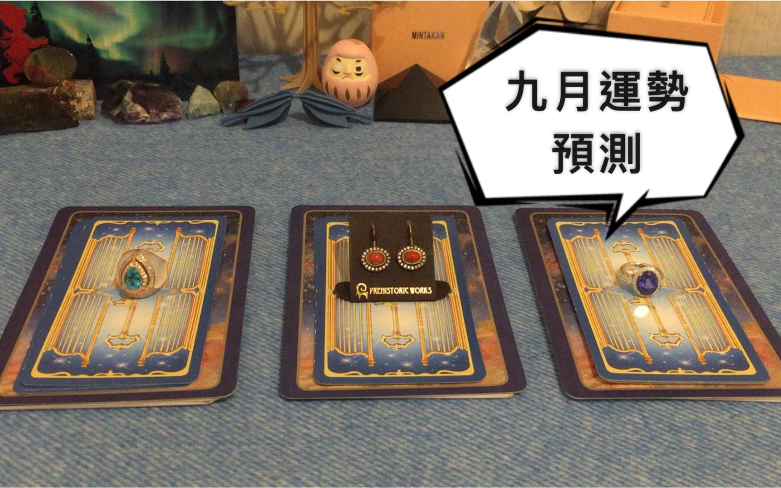 [pick a card]九月總體運勢預測_哔哩哔哩 (゜-゜)つロ 干杯~-bilibili