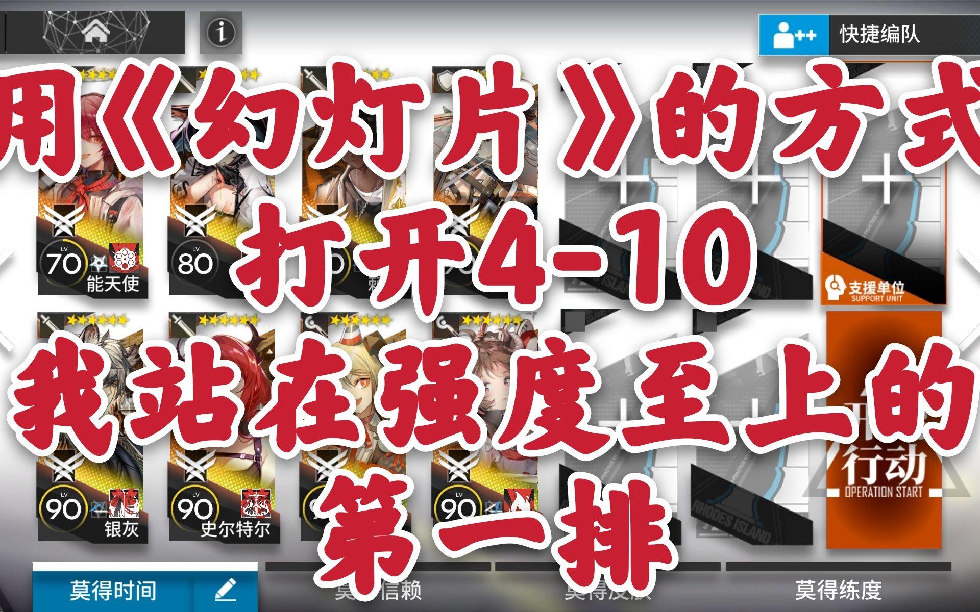 【明日方舟】用拜年纪热曲《幻灯片》的方式打开4-10是什么样? 小绵羊:我A不出来啊!!
