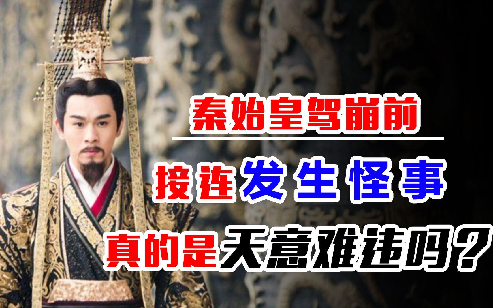 秦始皇驾崩前,接连发生怪事,真的是天意难违吗?