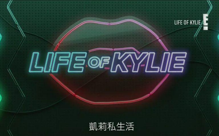 官翻 熟肉 繁体 中字 凯莉私生活 第一季 Life of Kylie Season 1 S01 凱莉私生活 E!亞洲頻道官方翻譯 熟肉 繁體 中文字幕