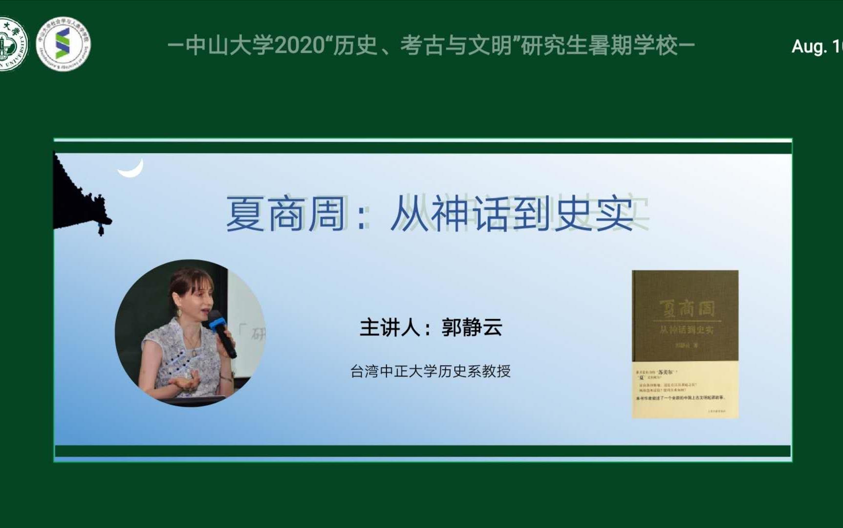 郭静云:夏商周——从神话到史实