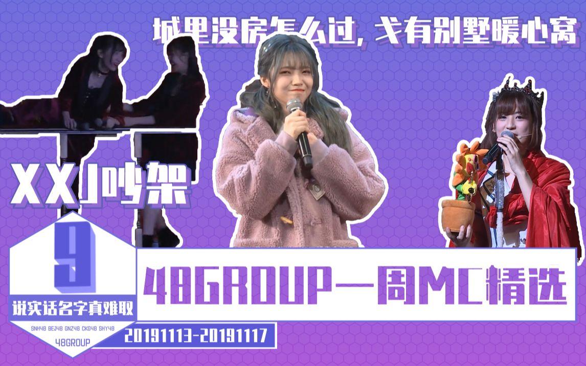 【SNH48】一周MC精选剪辑·9(2019年11月13日-2019年11月17日)