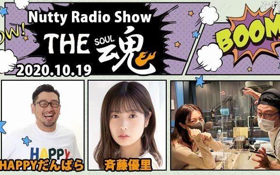 2020.10.19 NACK5「Nutty Radio Show THE魂」斉藤優里