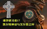 【魂学研习者】17:凯尔特神话与艾尔登之环(Elden Ring)
